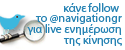 @navigationgr twitter traffic information